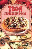 Елена Маслякова - Твоя пиццерия