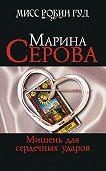 Марина Серова -Мишень для сердечных ударов
