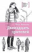 Инна Манахова -Двенадцать зрителей (сборник)