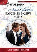 Андреа Лоренс - Влюбить в себя жену
