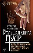 С. А. Матвеев -Большая книга мудр. Йога для пальцев, которая даст здоровье, деньги и удачу