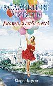 Дарья Лаврова - Москва, я люблю его!