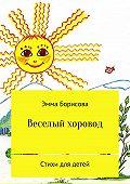 Эмма Борисова -Веселый хоровод