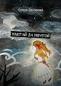 Олеся Захарова - Улетай замечтой