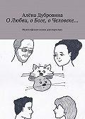 Алёна Дубровина -ОЛюбви, оБоге, оЧеловеке… Философская сказка для взрослых
