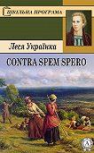 Українка Леся -Contra spem spero