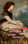 Дафна Дюморье -Замок Дор. Прощай, молодость (сборник)
