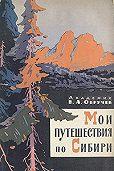 Владимир Обручев -Мои путешествия по Сибири