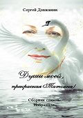 Сергей Довжанин -Души моей, прекрасная Татьяна! Сборник стихов. Избранное