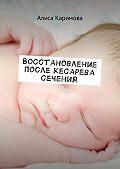 Алиса Каримова -Восстановление после кесарева сечения