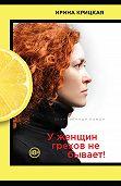 Ирина Крицкая - У женщин грехов не бывает!