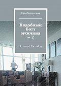 Алёна Холмирзаева -Подобный Богу мужчина – 2. Золотой господин