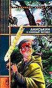 Максим Курочкин -Аниськин и снежный человек