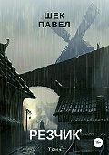 Павел Шек -Резчик. Том1