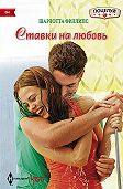 Шарлотта Филлипс -Ставки на любовь