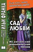 Коллектив авторов -Сад любви. Из английской романтической поэзии