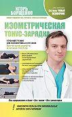 Игорь Борщенко - Изометрическая тонус-зарядка. Утренний тренинг для позвоночника и суставов. Получи заряд бодрости, не вставая с постели