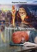 Светлана Фирсова -Ученица Хранителя