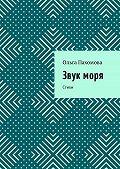 Ольга Пахомова -Звук моря. Стихи