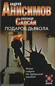 Александр Сапсай, Андрей Анисимов - Подарок дьявола