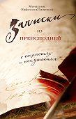 Монахиня Евфимия -Записки из преисподней. О страстях и искушениях