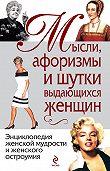 Галина Манчха -Мысли, афоризмы и шутки выдающихся женщин