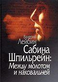 Валерий Моисеевич Лейбин -Сабина Шпильрейн: Между молотом и наковальней