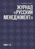 Владимир Токарев - Журнал «Русский менеджмент». Номер 1(2)