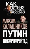 Максим Калашников -Путин Инкорпорейтед