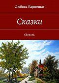 Любовь Карпенко -Сказки. Сборник