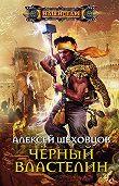 Алексей Шеховцов - Чёрный властелин