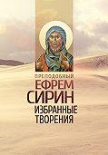 Преподобный Ефрем Сирин - Избранные творения