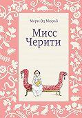 Мари-Од Мюрай -Мисс Черити