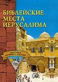 С. Владович -Библейские места Иерусалима