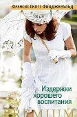 Френсис Фицджеральд -Издержки хорошего воспитания (сборник)