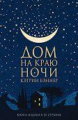 Кэтрин Бэннер -Дом на краю ночи