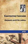 Константин Симонов -Двадцать дней без войны