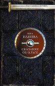 Вера Федоровна Панова -Сказание об Ольге (сборник)