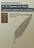 Дмитрий Мережковский -М. Ю. Лермонтов. Поэт сверхчеловечества (статья)