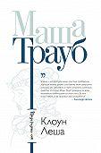 Маша Трауб -Клоун Леша (сборник)