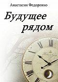 Анастасия Федоренко -Будущее рядом