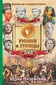 Юрий Вяземский -От фараона Хеопса до императора Нерона. Древний мир в вопросах и ответах