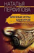 Наталья Перфилова -Брачные игры банкиров