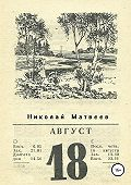 Николай Николаевич Матвеев -Август