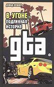 Дэвид Кушнер -В угоне. Подлинная история GTA