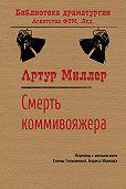 Артур Миллер -Смерть коммивояжера