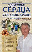 Николай Мазнев -Здоровье сердца, сосудов, крови