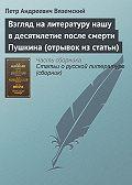 Петр Андреевич Вяземский -Взгляд на литературу нашу в десятилетие после смерти Пушкина (отрывок из статьи)