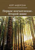 Кейт Андерсенн - Числа Мардж. Детективная трилогия