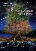 Геннадий Прашкевич -Шкатулка рыцаря (сборник)
